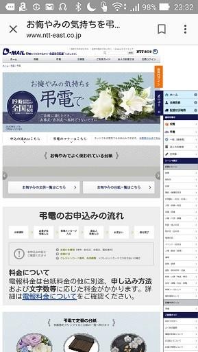 NTTトップ画面