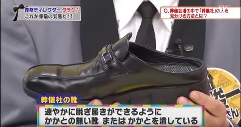 踵のない靴