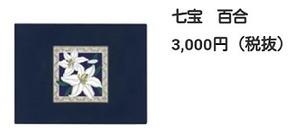 七宝 百合 商品画面