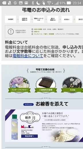 NTTトップ画面その2