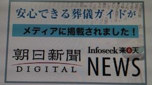 朝日デジタル掲載
