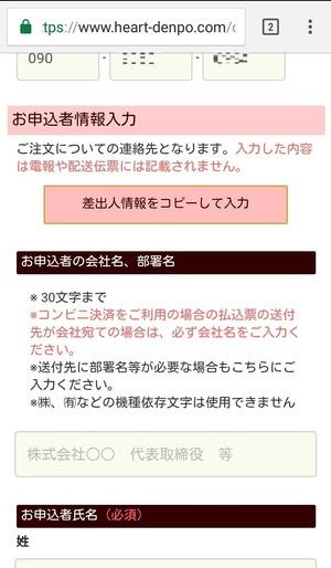 ハート電報2情報入力style=