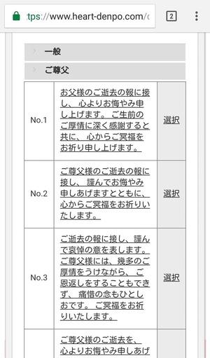 ハート電報6文例選択
